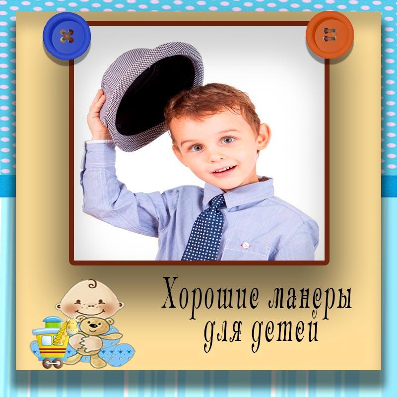 хорошие манеры для детей