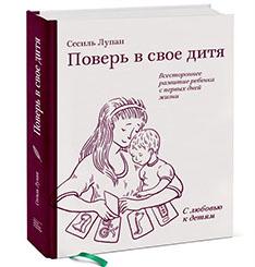 книга С. Лупан