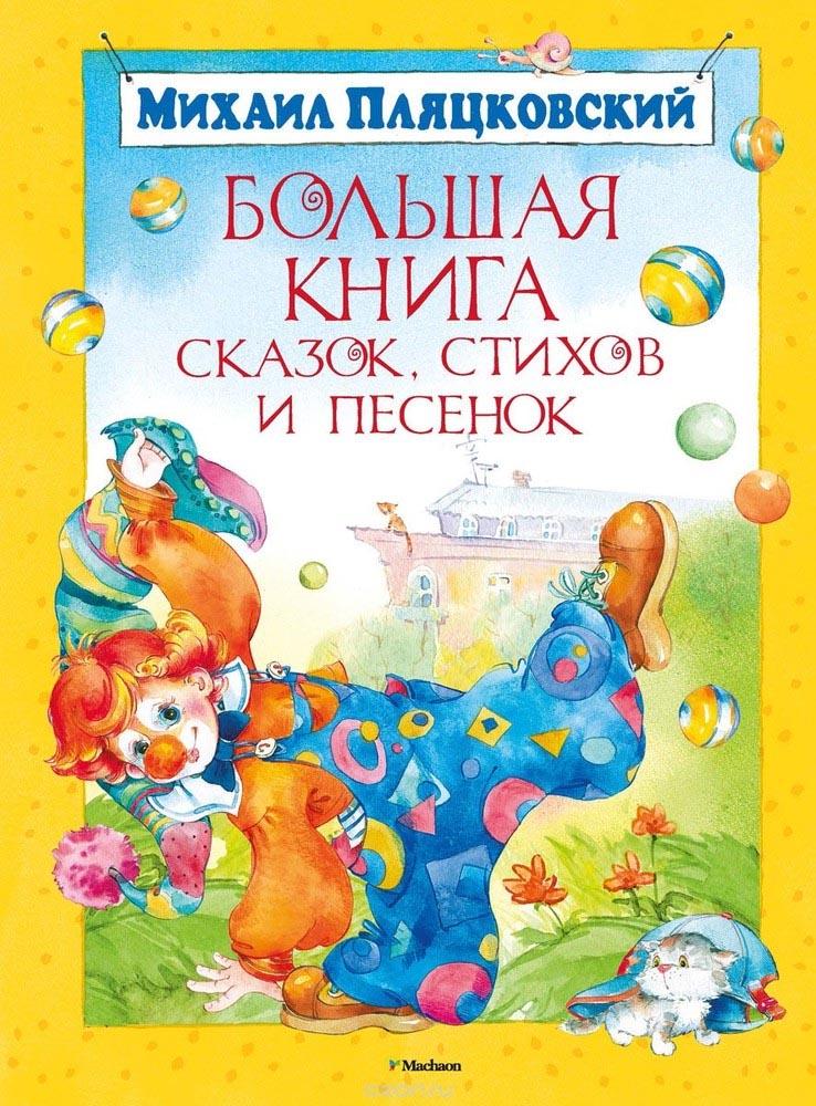 сказки пляцковский