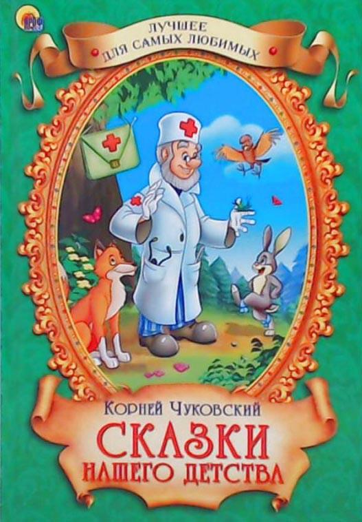чуковский