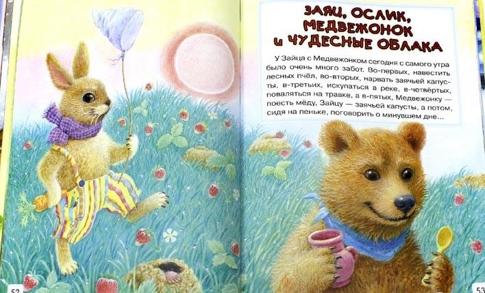 сказки Козлова