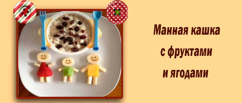манная каша с фруктами для ребенка