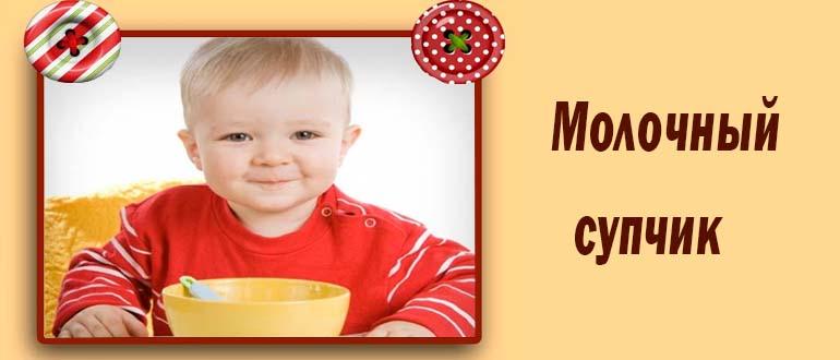 молочный суп для ребенка