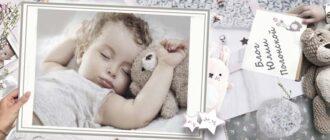 приучаем ребенка засыпать правильно