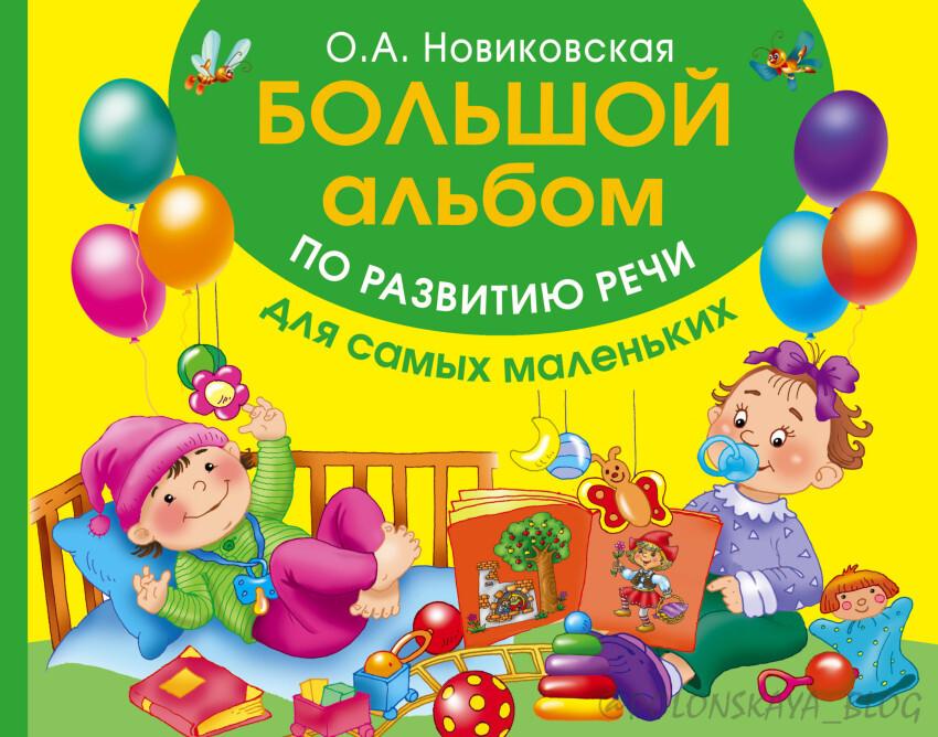 Книга для занятий с малышом