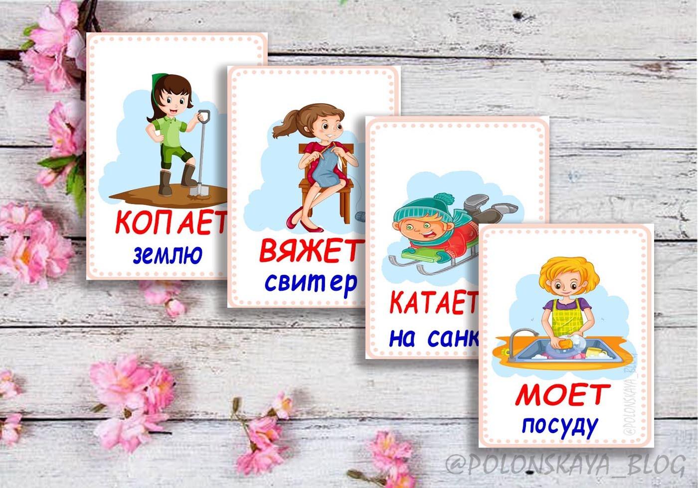 первые глаголы-обучающие карточки для малышей скачать
