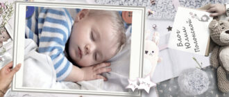 как помочь ребенку спать спокойно