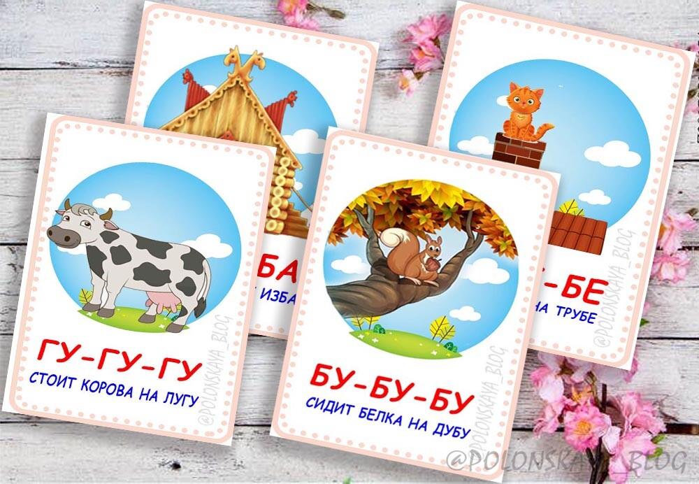 карточки на развитие речи малышей