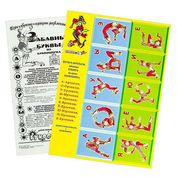 карточки с буквами Воскобовича