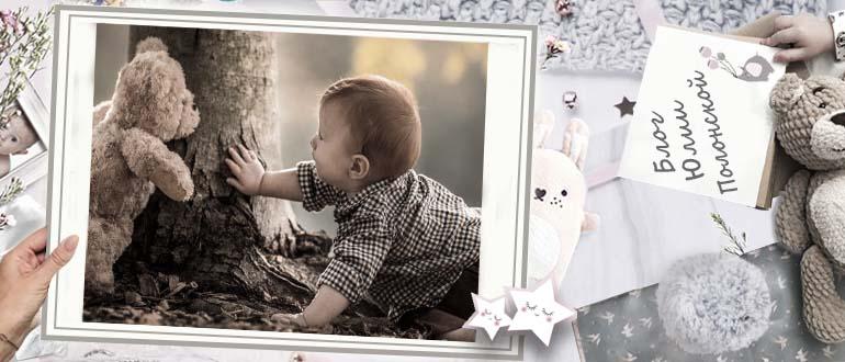 любимая игрушка малыша