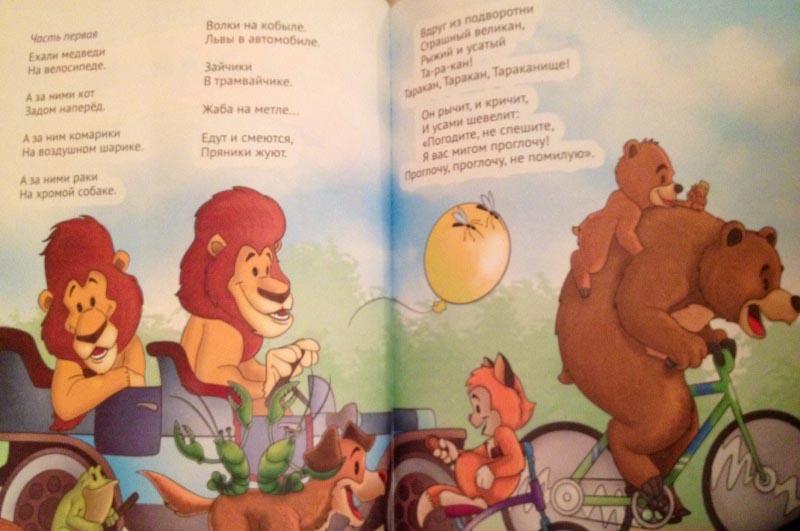 ехали медведи