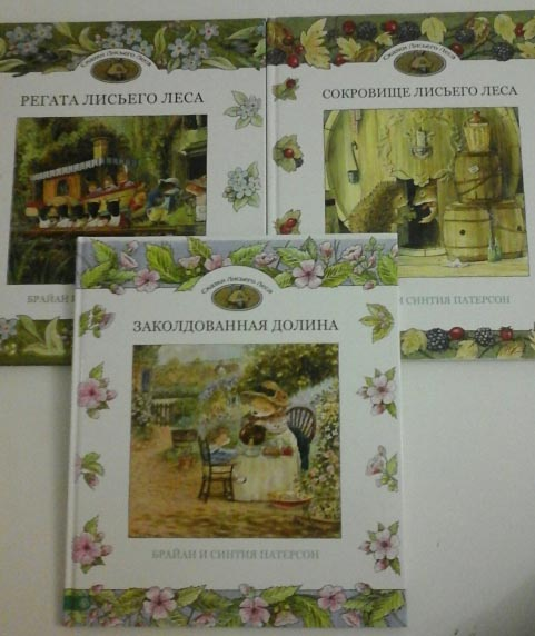 книги про лисий лес