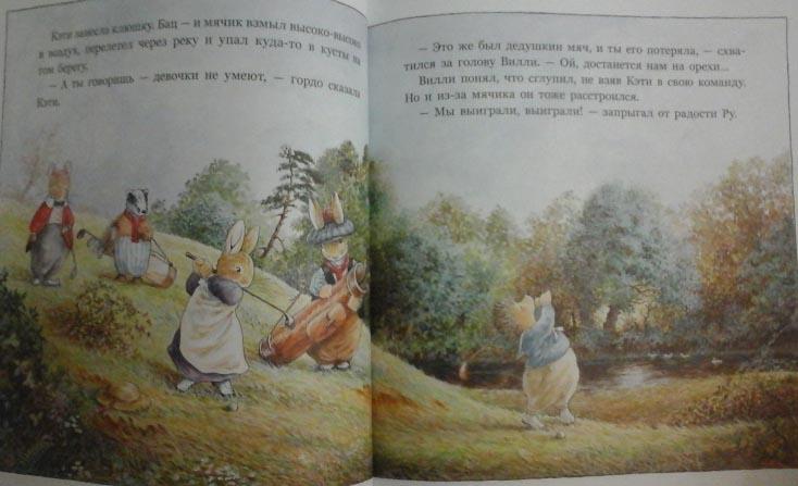 лисий лес