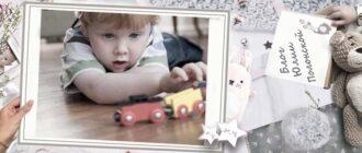 как научить ребенка играть самому