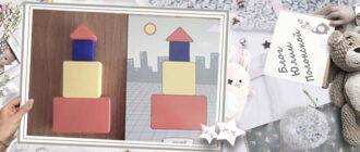 игры с блоками дьеныша