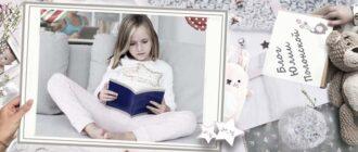 когда читать детям