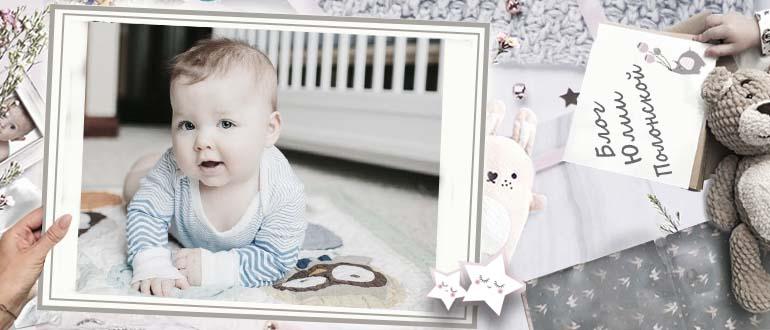 ребенок 10 месяцев