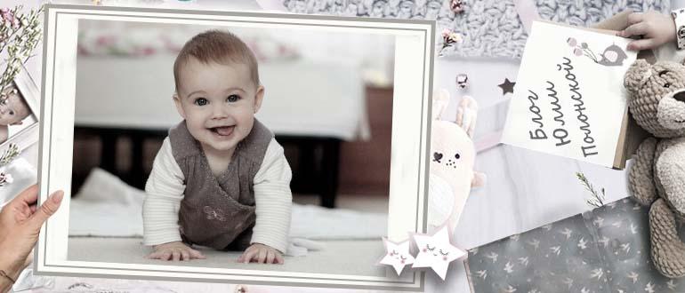 ребенок шесть месяцев