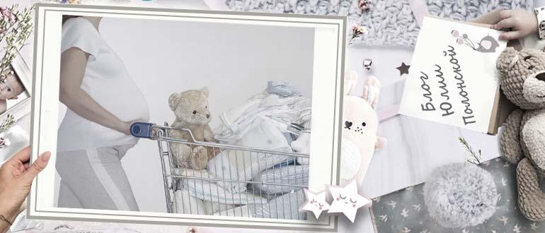 приданое для малыша