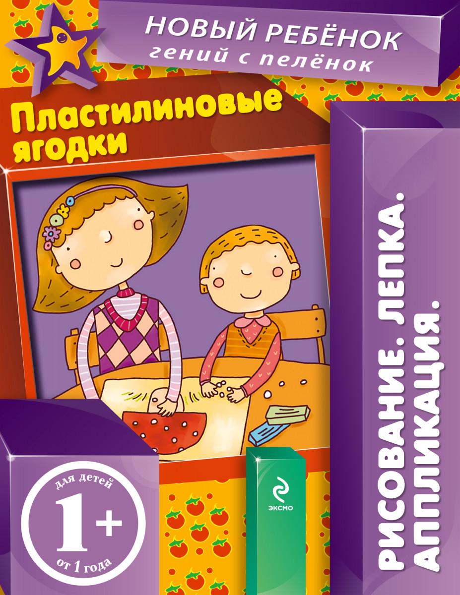 пособие для лепки с малышами от года