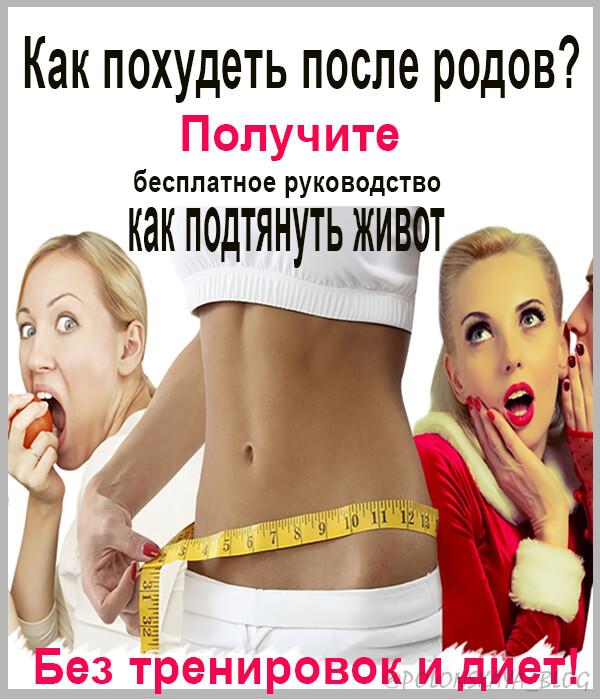 похудей после родов без диет и тренировок